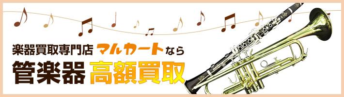 楽器買取専門店マルカートなら管楽器高額買取