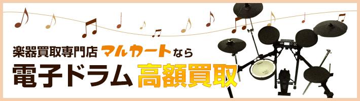 楽器買取専門店マルカートなら電子ドラム高額買取