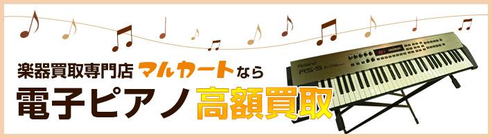 楽器買取専門店マルカートなら電子ピアノ高額買取