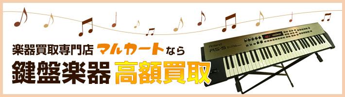 楽器買取専門店マルカートなら鍵盤楽器高額買取